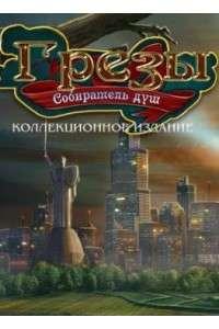 Грезы 2: Собиратель Душ. Коллекционное издание | PC