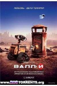 ВАЛЛ-И | BDRip
