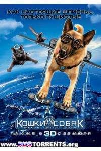 Кoшки против собак: Месть Китти Галор