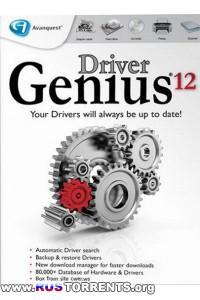 Driver Genius Professional 12.0.0.1314 DC 30.08.2013 RePack/Portable by D!akov(Rus/Eng)