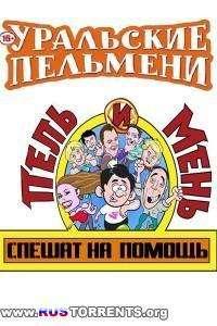 Уральские Пельмени. Пель и мень спешат на помощь [01-02 из 02] | WEBRip 720p