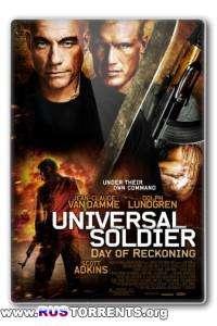 Универсальный солдат 4 | HDRip | Лицензия