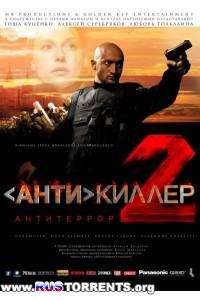 Антикиллер 2: Антитеррор | DVDRip-AVC