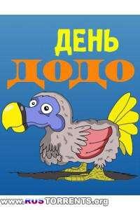 День Додо