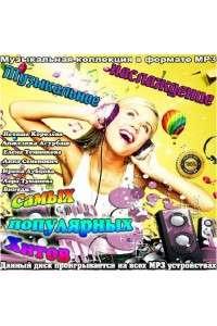 Сборник - Музыкальное наслаждение самых популярных хитов | MP3