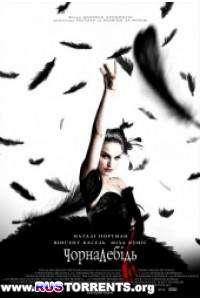 Чёрный лебедь | HDRip