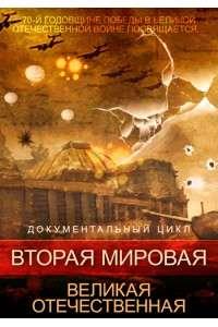 Вторая мировая. Великая Отечественная [01-05 серии 05] | WEB-DLRip-AVC