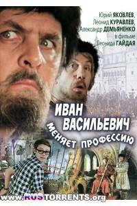 Иван Васильевич меняет профессию | BDRip