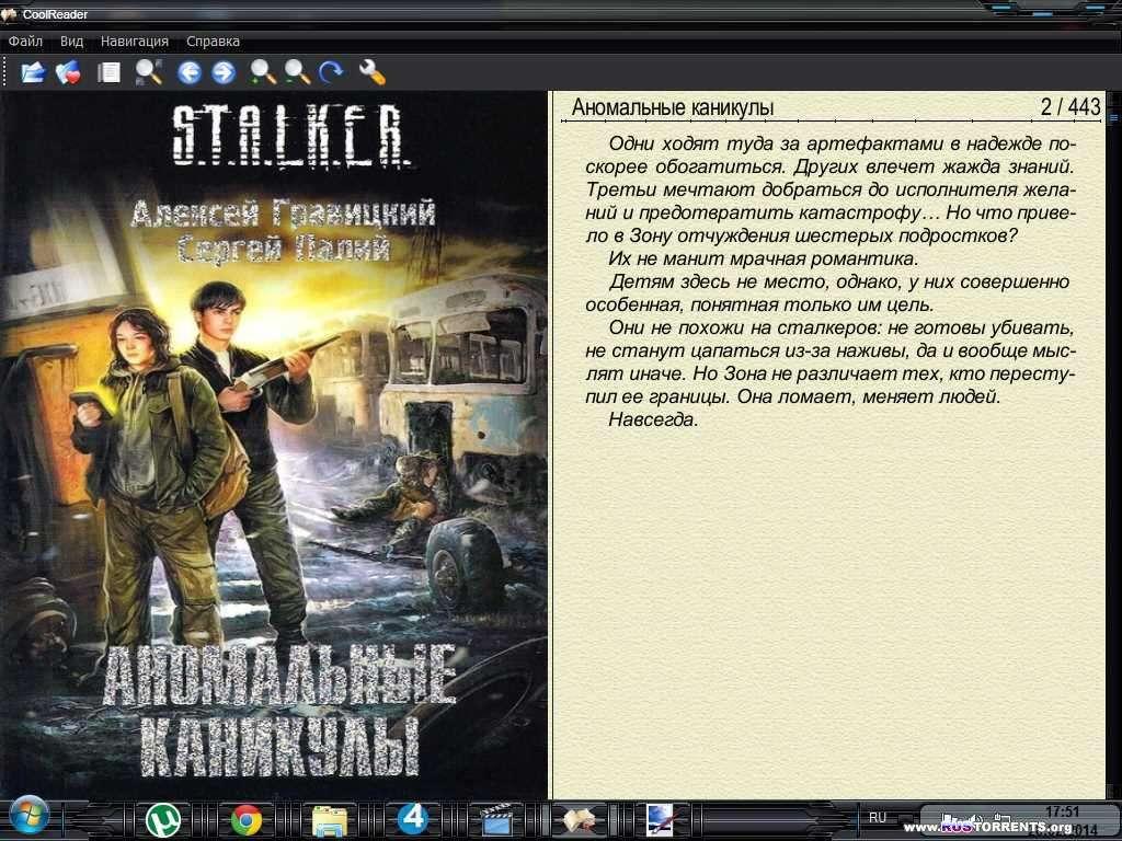 Книжная серия | S.T.A.L.K.E.R. (116 книг) / Алексей Гравицкий, Алексей Молокин и др. (2007-2014)