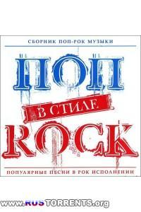 VA - Поп в стиле Rock | MP3