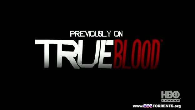 Настоящая Кровь | Сезон 3 | HDTVRip | Кубик в Кубе