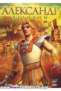 Александр Великий | DVDRip