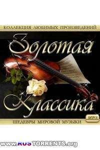 Сборник - Золотая Классика | MP3