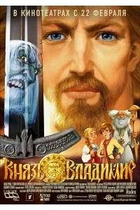 Князь Владимир | DVDRip
