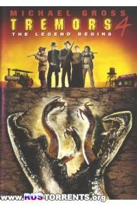 Дрожь земли 4: Легенда начинается | DVDRip