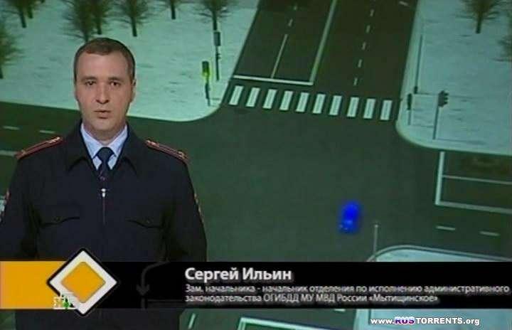 Главная дорога [07.06]   IPTVRip