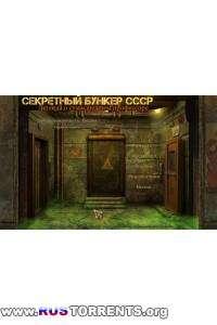 Секретный бункер СССР. Легенда о сумасшедшем профессоре | PC