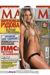 Maxim №7