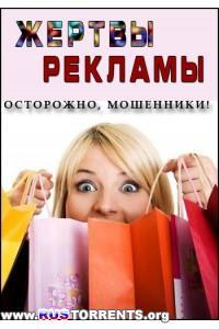 Осторожно, мошенники! Жертвы рекламы [07.10.2014] | SATRip