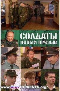 Солдаты [S07]   SATRip
