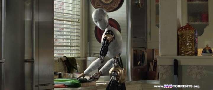 Я, робот | BDRip
