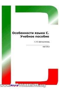Особенности языка C. Учебное пособие