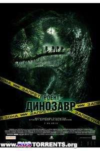 Проект Динозавр | HDRip | Лицензия