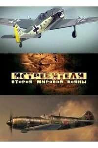 Истребители Второй Мировой войны [01-04 из 04]   IPTVRip