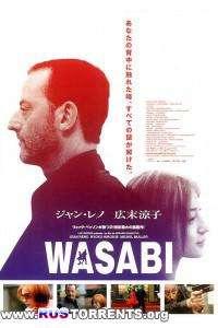 Васаби | DVDRip