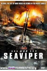 Военный корабль США – Морская гадюка | DVDRip