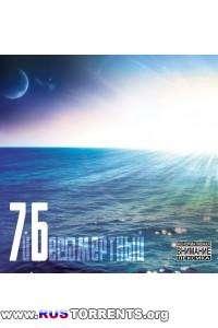 7б - Бессмертный | MP3