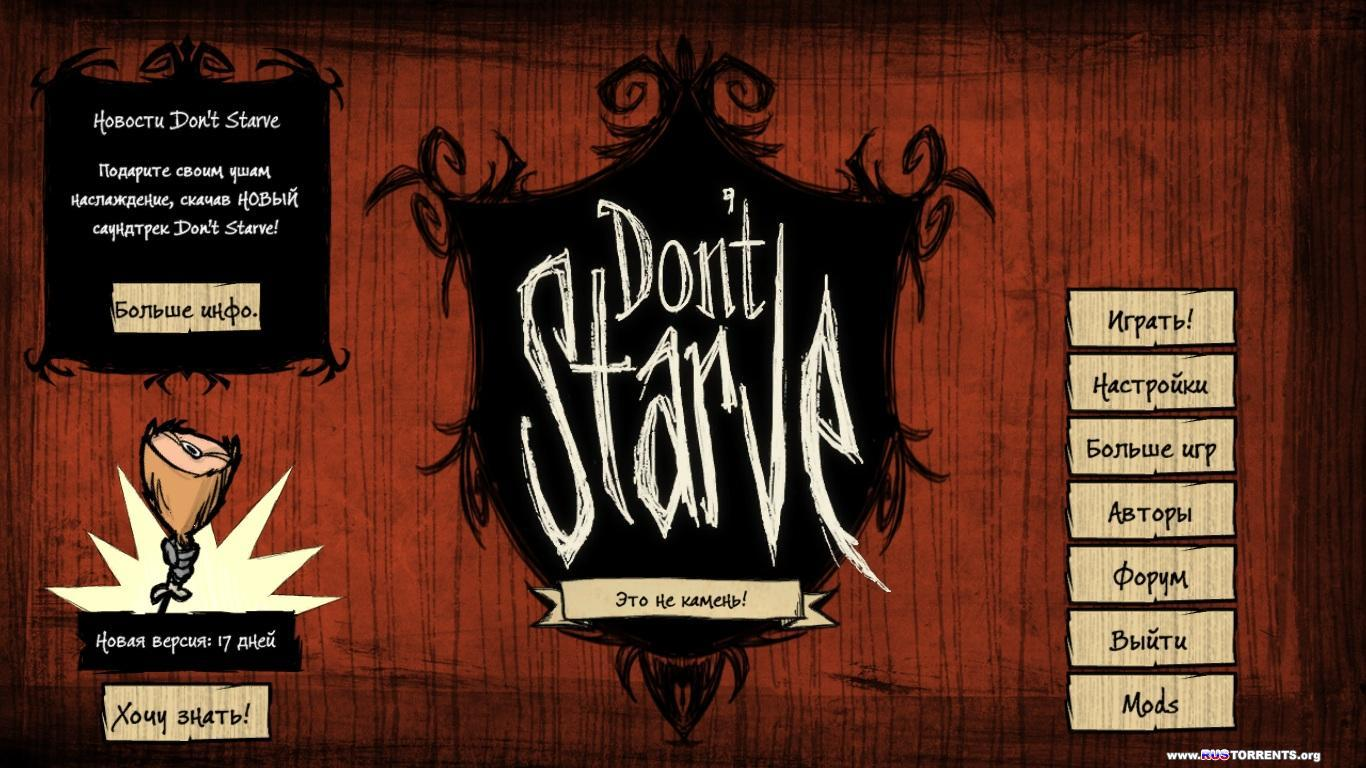 Don't Starve [v 1.160828 + 2 DLC] | PC | RePack от Decepticon