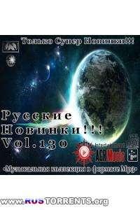 VA - Русские Новинки Vol.130