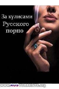 За кулисами русского порно | TVRip