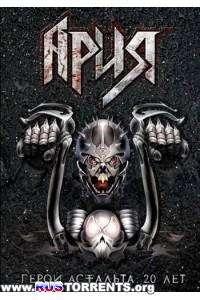 Ария - Герой асфальта: 20 лет | DVDRip