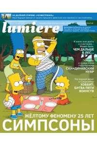 Lumiere №12 | PDF
