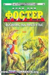 Алан Дин Фостер - Приключения Флинкса / Flinx Adventure I - III
