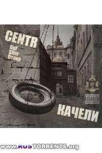 Центр (Centr)- Качели