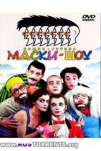 Маски-шоу (1-60) (1992-2003) | DVDRip