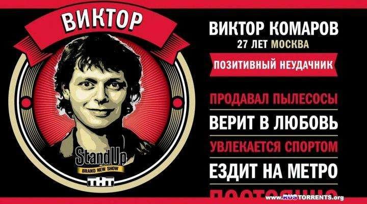 Stand Up (5 выпуск) | WEBDLRip