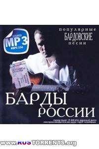 Сборник - Барды России | MP3