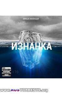 Миша Маваши - Изнанка EP