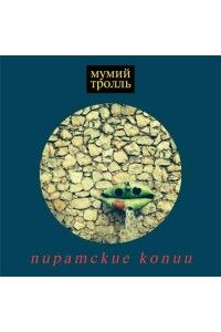 Мумий Тролль - Пиратские копии [Deluxe Edition] | MP3