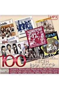 Сборник - 100 Лучших Песен ВиА СССР | MP3