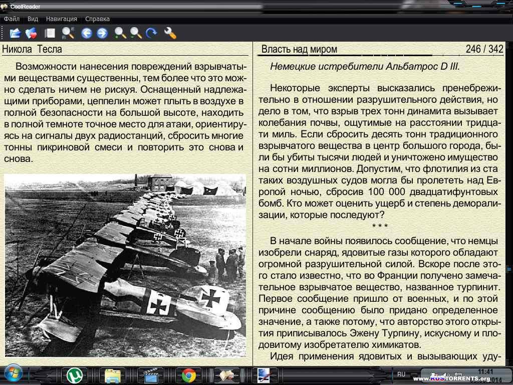 Никола Тесла - Власть над миром | FB2