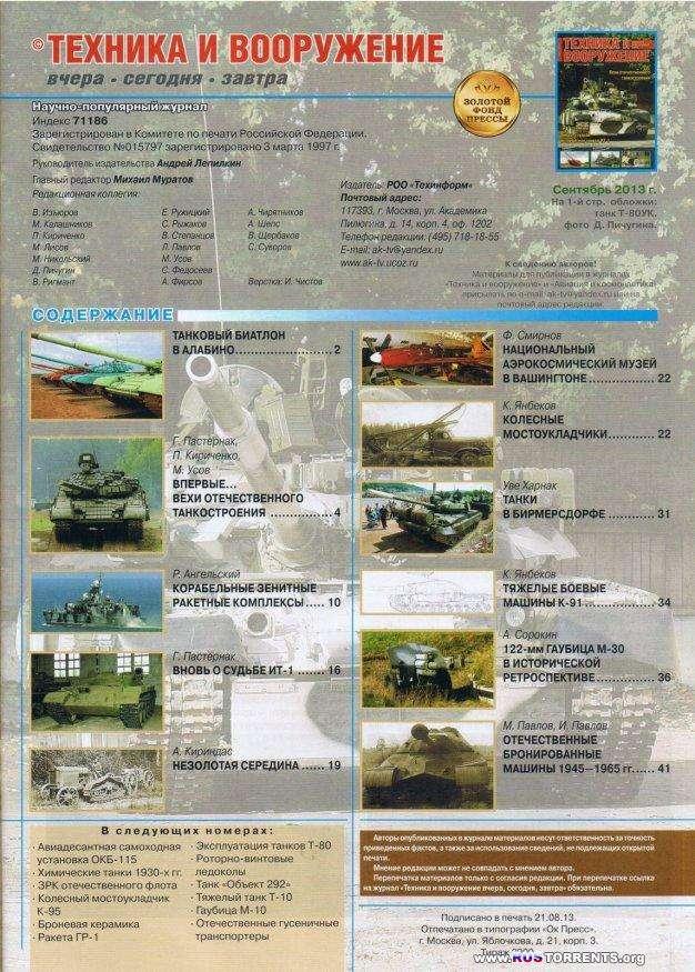 Техника и вооружение №9