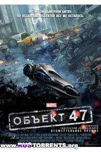 Marvel: Объект 47 | BDRip