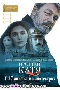 Прощай, Катя | DVDRip | L1