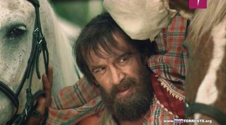 Григорий Р. / Распутин [01-08 из 08] | SATRip