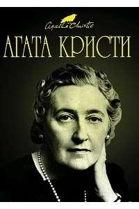 Агата Кристи в 323 произведениях | FB2